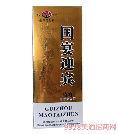 贵州国 宴迎宾浓香型酒盛宴52度500ml