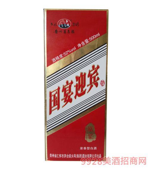贵州国 宴迎宾浓香型酒原浆52度500ml