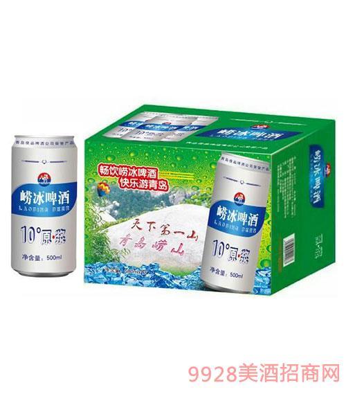 青岛崂冰啤酒原浆10度500ml