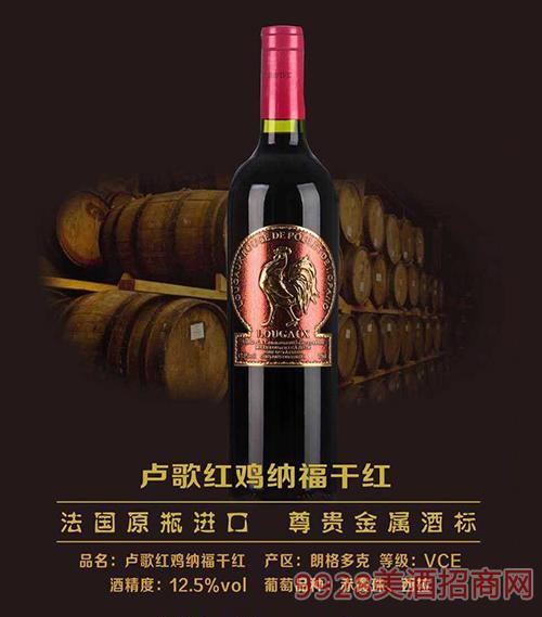 法国卢歌红鸡纳福干红葡萄酒12.5度750ml
