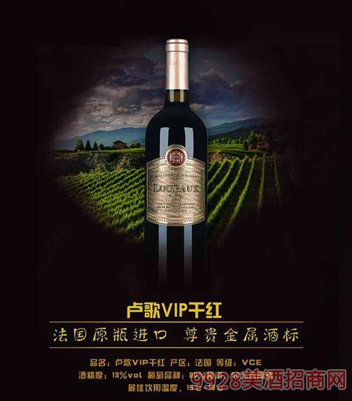 法国卢歌VIP干红葡萄酒13度750ml