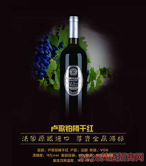 法国卢歌铂樽干红葡萄酒13度750ml
