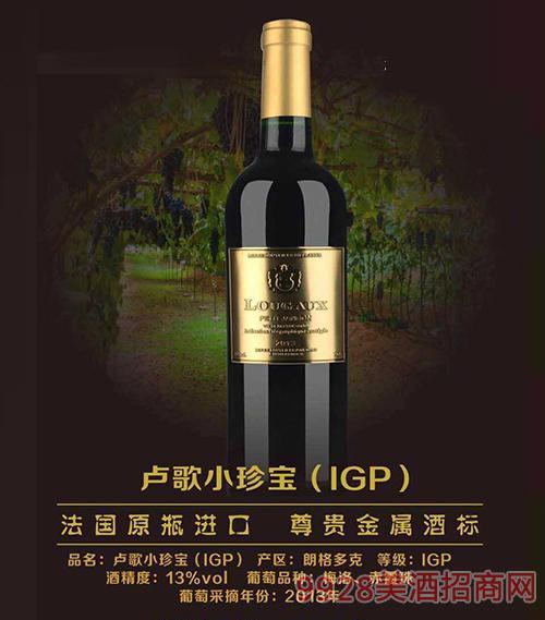 法国卢歌小珍宝葡萄酒13度750ml