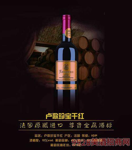 法国卢歌珍宝干红葡萄酒13度750ml