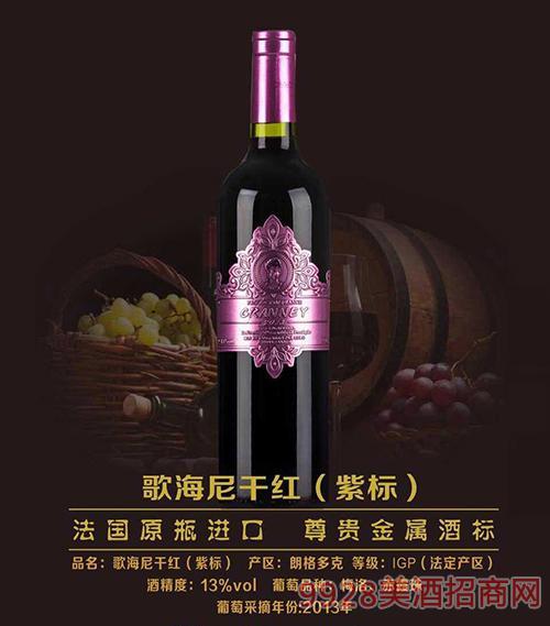 法海尼干红葡萄酒(紫标)13度750ml