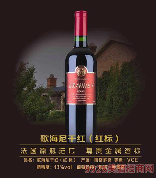 法海尼干红葡萄酒(红标)13度750ml