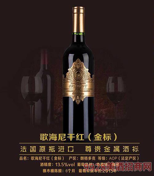法海尼干红葡萄酒(金标)13.5度750ml