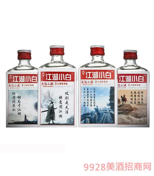 江湖小白酒组合装42度100ml