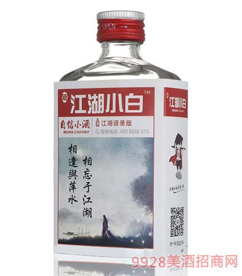 江湖小白酒42度100ml