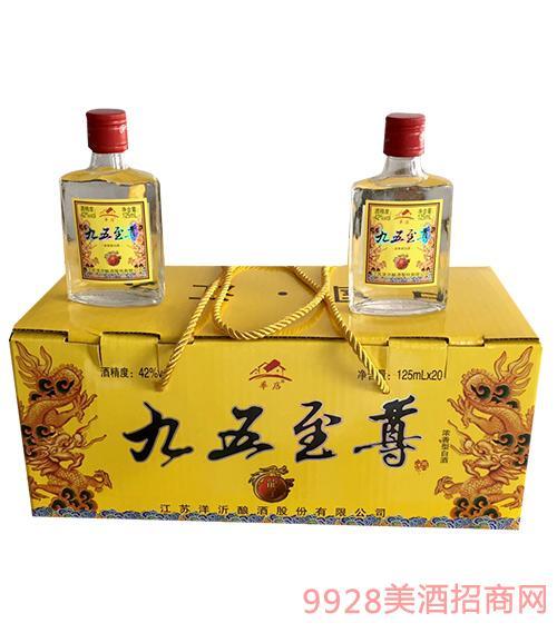 洋河镇九五至尊酒龙子42度125mlx20浓香型白酒