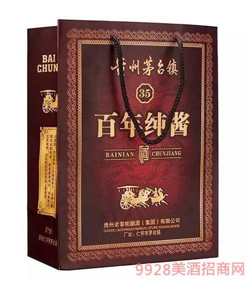 茅臺鎮百年純醬酒35(禮盒)