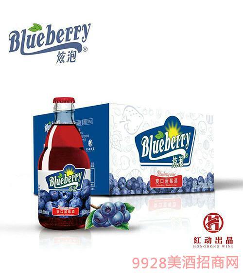 炫泡爽口蓝莓酒330mlx20