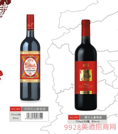 天然红山葡萄酒、一世情缘原汁山葡萄酒