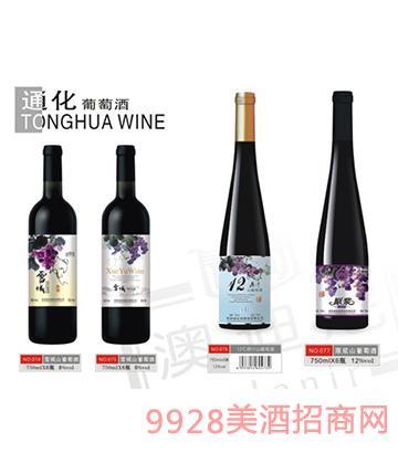 雪域山葡萄酒、12度原汁山葡萄酒、原浆山葡萄酒750ml