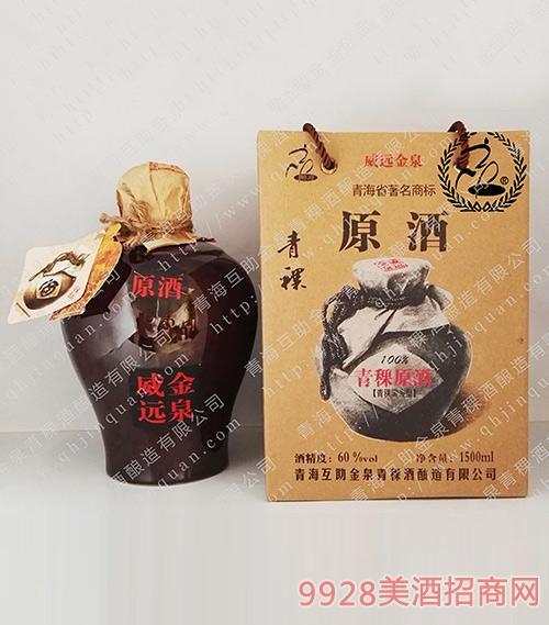 威远金泉青稞酒黑坛子原酒60度1500ML2500ml清香型白酒
