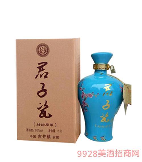 君子瓷酒封坛原浆蓝瓶