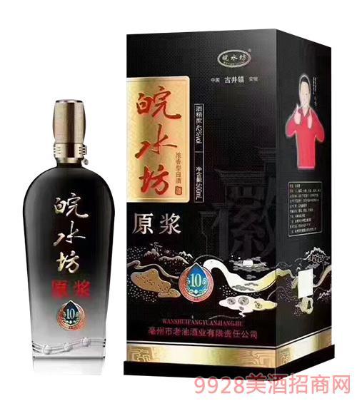 皖水坊原浆酒10(黑)42度500ml