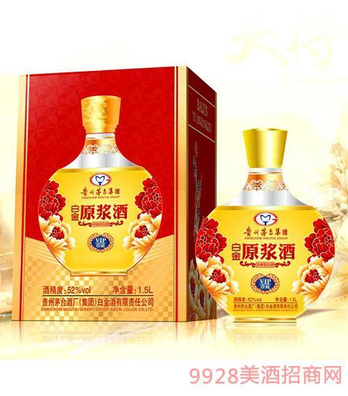 白金酒公司白金原浆酒VIP珍藏(黄)52度1.5L浓香型白酒