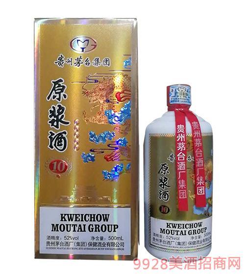 原浆酒10-52度500ml浓香型白酒