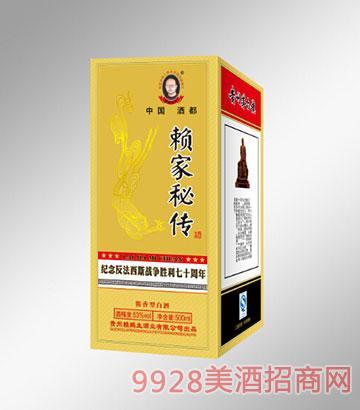贵州茅台镇赖家秘传酒