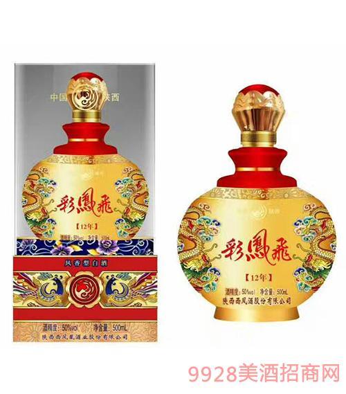 陕西彩凤飞12年凤香型白酒50度500ml