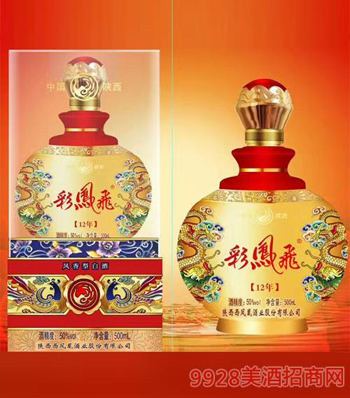 陕西彩凤酒12年50度500ml