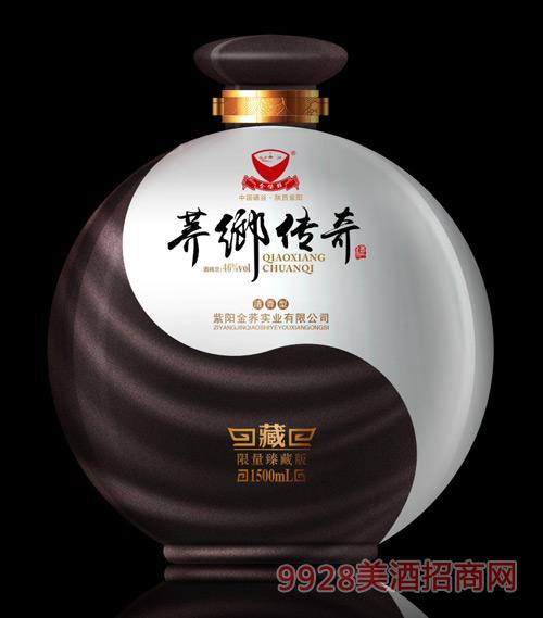 荞鄉传奇酒限量臻藏版清香型