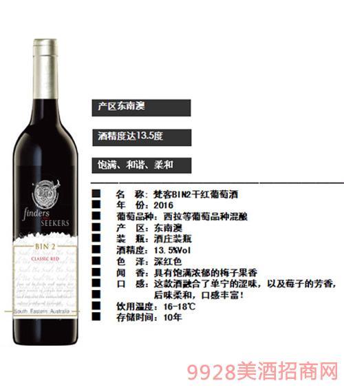 澳大利亚梵客bin2干红葡萄酒13.5度750ml