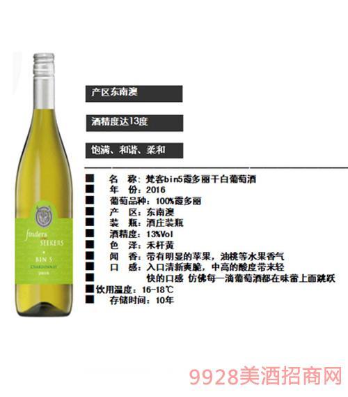 澳大利亚梵客bin5霞多丽干白葡萄酒13度750ml