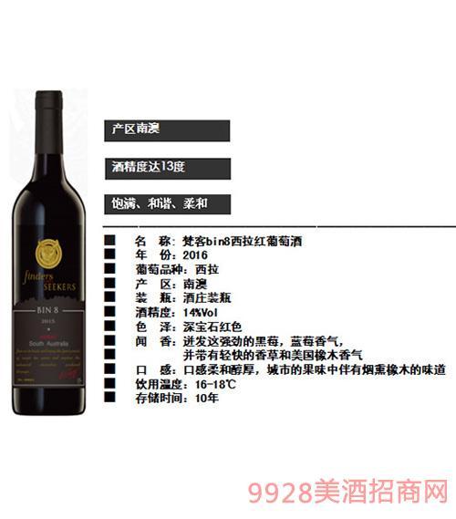 澳大利亚梵客bin8西拉红葡萄酒14度750ml