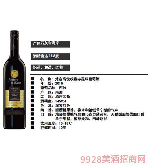 澳大利亚梵客高级收藏赤霞珠葡萄酒14度750ml