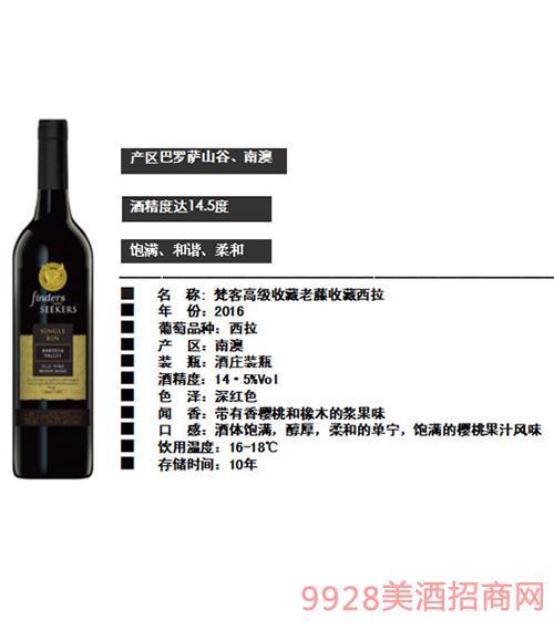 澳大利亚梵客高级收藏老藤西拉葡萄酒14.5度750ml