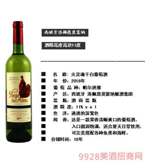 西班牙火灵魂干白葡萄酒11度750ml