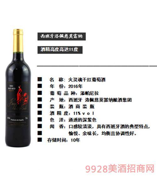 西班牙火灵魂干红葡萄酒
