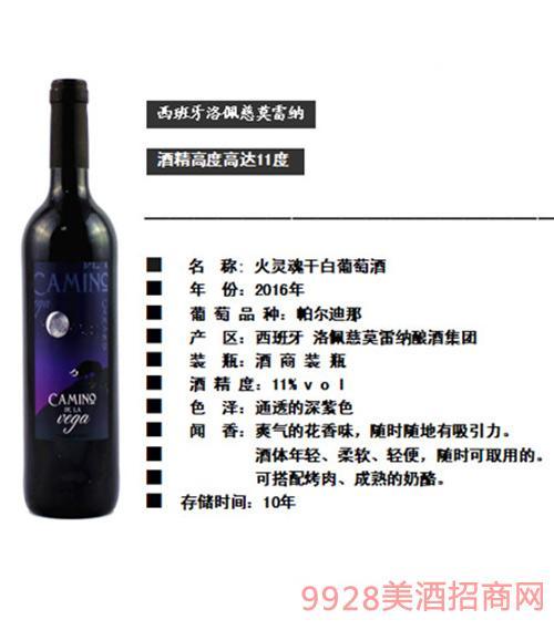 西班牙火灵魂月之色葡萄酒11度750ml