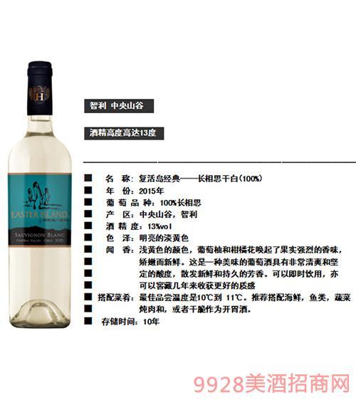 智利进口复活岛经典赤霞珠长相思干白葡萄酒13度750ml