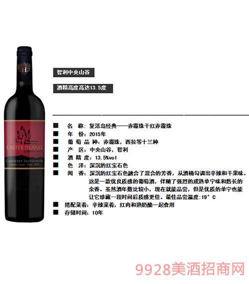 智利进口复活岛经典赤霞珠干红葡萄酒13.5度750ml