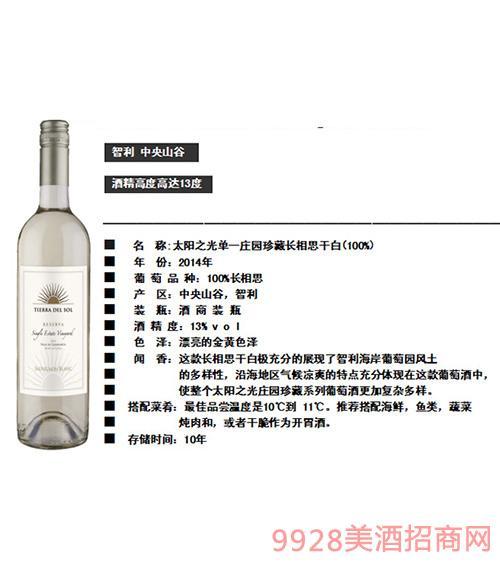 智利进口太阳之光单庄园珍藏长相思干白葡萄酒13度750ml