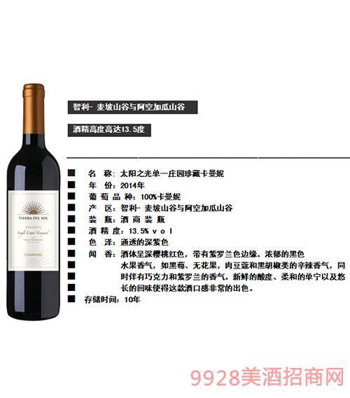 智利进口太阳之光单庄园珍藏卡曼妮葡萄酒13.5度750ml