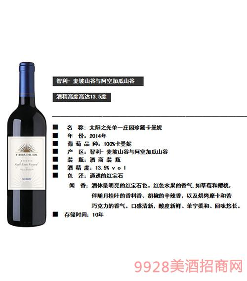 智利进口太阳之光单庄园珍藏梅洛葡萄酒13.5度750ml