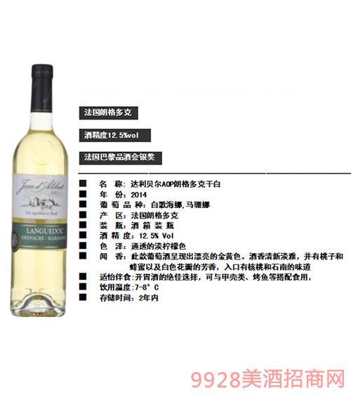 法国进口达利贝尔aop朗格多克干白葡萄酒12.5度750ml
