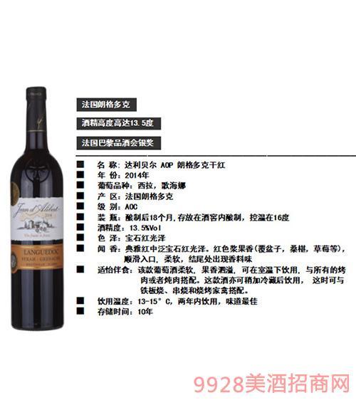 法国进口达利贝尔aop朗格多克干红葡萄酒13.5度750ml