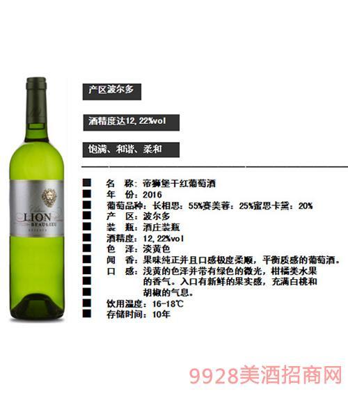 乡元法国进口帝狮堡干白葡萄酒12.22度