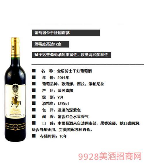 法国进口金盾骑士干红葡萄酒12度750ml