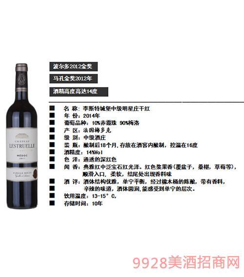 法国进口李斯特城堡中级明星庄干红葡萄酒14度750ml