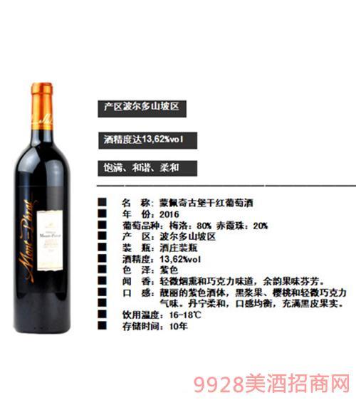 法国进口蒙佩奇古堡干红葡萄酒13.62度750ml