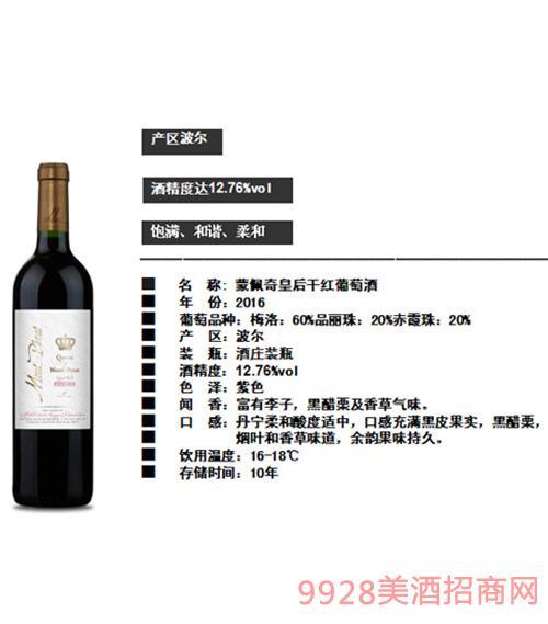 法国进口蒙佩奇皇后干红葡萄酒12.76度750ml