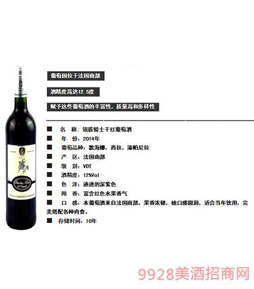 法国进口银盾骑士干红葡萄酒12度750ml