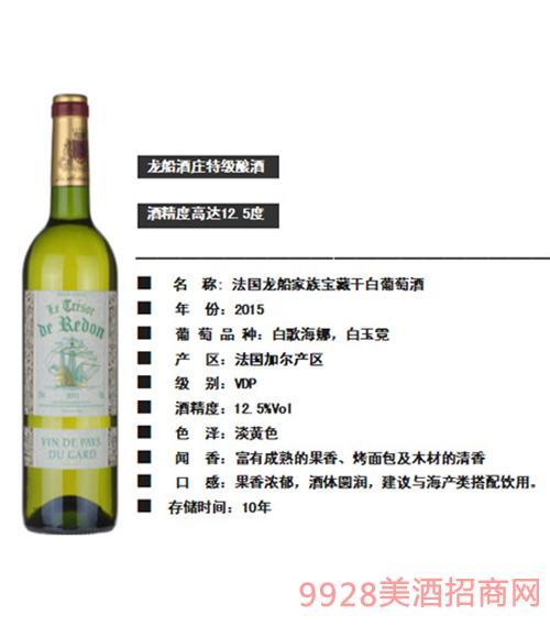 法国龙船家族宝藏干白葡萄酒12.5度750ml