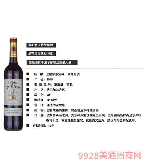 法国龙船家族宝藏干红葡萄酒12.5度750ml